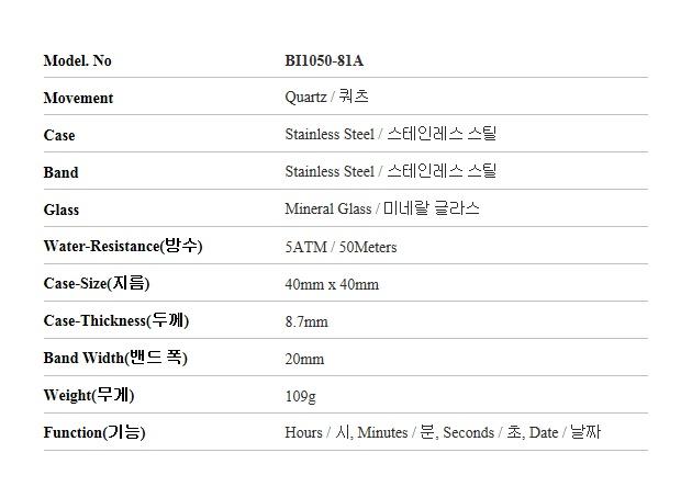 시티즌(CITIZEN) BI1050-81A 쿼츠 남성용 메탈시계