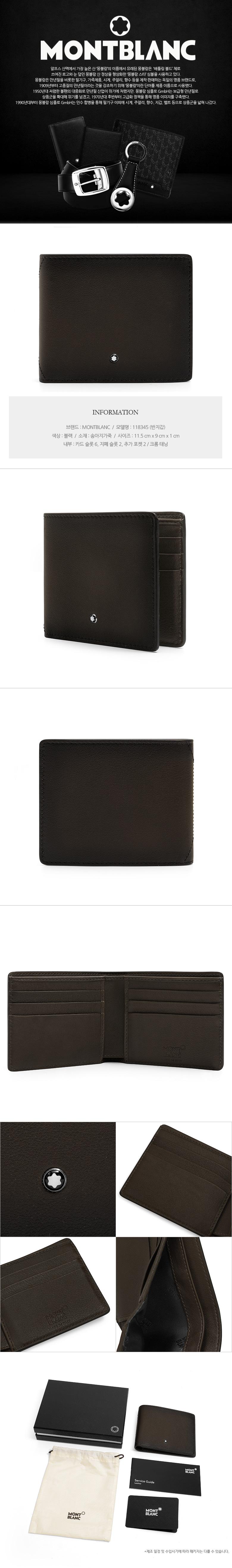 몽블랑(MONTBLANC) 118345 마이스터스튁 스푸마토 6cc 반지갑 블랙