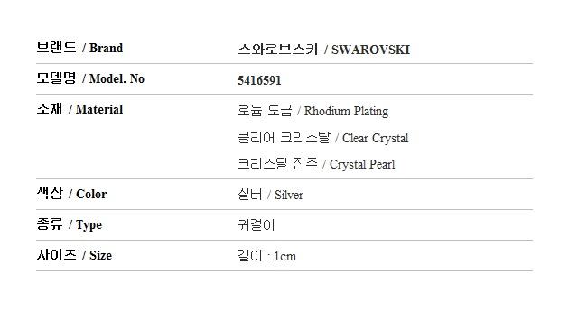 스와로브스키(SWAROVSKI) 5416591 ICONIC SWAN 스완 로듐 플래팅 귀걸이