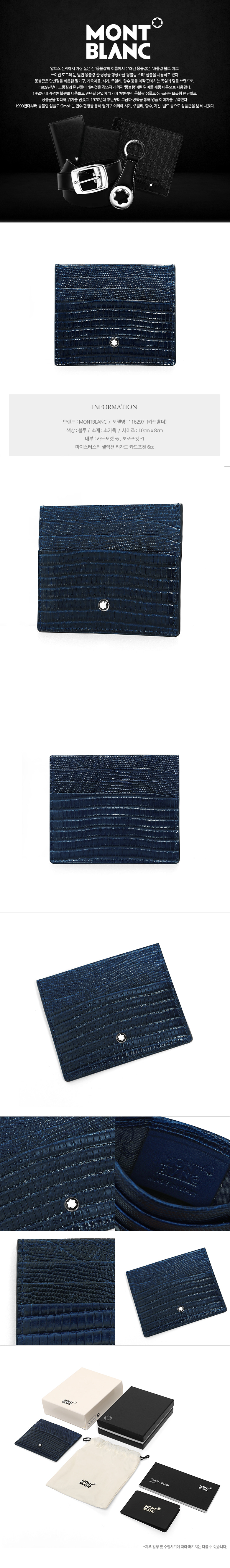 몽블랑(MONTBLANC) 116297 마이스터스튁 6cc 카드지갑